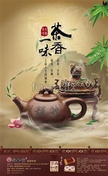 Link toAnd tang tea poster psd