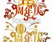 Anniversary wordart 10 anniversary psd