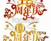 Link toAnniversary wordart 10 anniversary psd