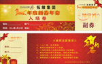 Link toAnnual meeting of the new year tickets vector