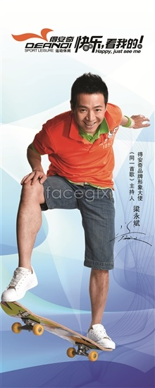 Link toAnqi sportswear and leisure clothing poster psd stuff