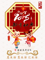 Link toApp chinese new year launch page vector