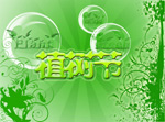 Link toArbor day poster green psd