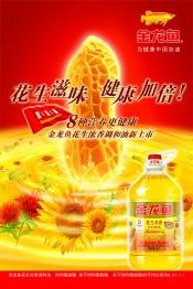Link toArowana peanut cooking oil psd poster