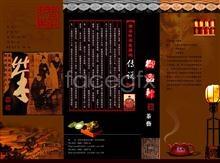 Link toArt-xuan teahouse psd