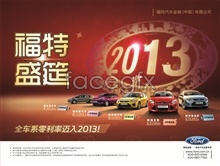 Link toAutomotive promotional ford psd 2013 new year poster advertising design