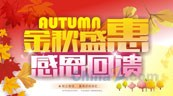 Link toAutumn cheng hui vector promotional poster