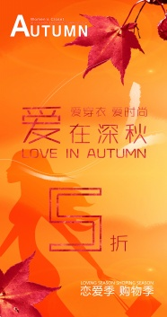 Link toAutumn maple leaf chinese restaurant poster background pictures