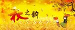 Link toAutumn poem autumn banner psd