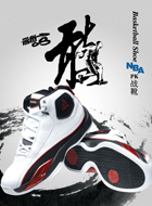Link toBasket ball shoes ads psd