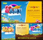 Link toBeautiful children's advertising vector