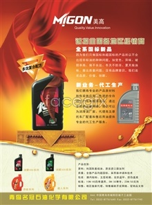 Link toBeautiful posters psd high lubricating oil