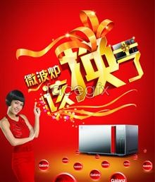 Link toBeauty endorsement galanz microwave ad source files psd