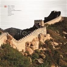 Link toBeijing great wall psd