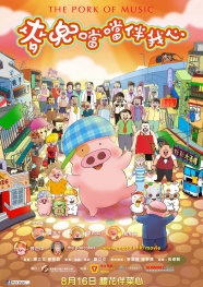 Link toBig mcdull movie poster pictures