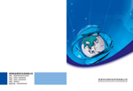 Link toBiotechnology company brochure psd