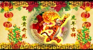 Link toBlessed lunar new year spring festival pictures