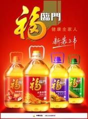 Link toBlessings of edible oil advertising poster