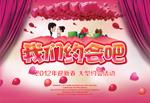 Link toBlind date poster design psd