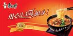 Link toBraised beef noodle advertisements psd