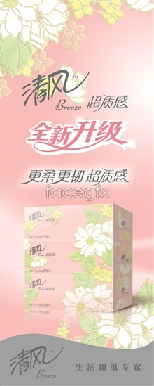 Link toBreeze ultra textured tissue paper design psd