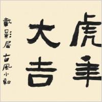 Link toCalligraphy font tiger darjeeling psd