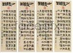 Link toCalligraphy less ling yun psd