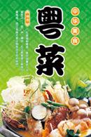 Link toCantonese food poster psd