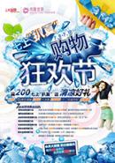 Link toCarnival poster poster psd