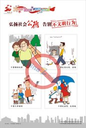 Link toCarry forward the social morality vector publicity boards