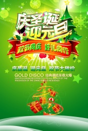 Link toCelebrate christmas new year psd double poster