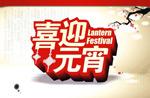 Link toCelebrate spring lantern festival vector