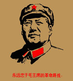 Link toChairman mao's revolutionary line vector