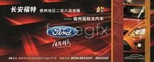 Link topsd design poster advertising shop 4s automobile ford Changan