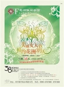 Link toChau spent leisure section 38 poster design psd