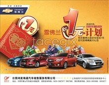 Link topsd hierarchy characters background poster promotional vehicles motor Chevrolet
