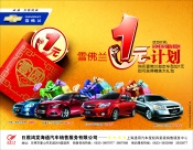 Link toChevrolet sales campaign poster