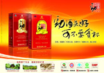 Link toChina jin liquor advertising psd