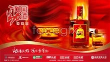 Link toChina jin liquor healthy wine poster d ps advertising psd
