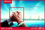Link toChina merchants bank poster psd