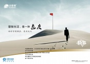Link toChina mobile brand poster material