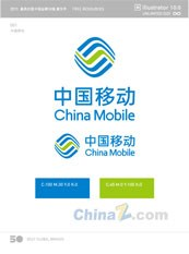 Link toChina mobile free logo vector