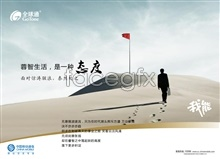 Link toChina mobile gotone brand poster psd