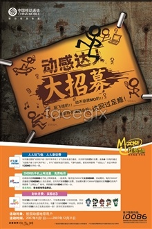 Link toChina mobile membership recruitment poster design psd