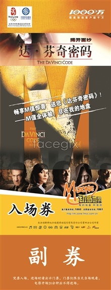 Link toChina mobile movie tickets tickets for psd