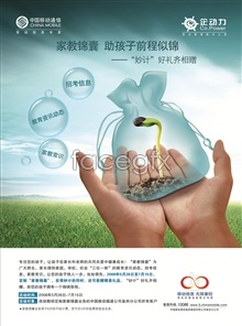 Link toChina mobile powered by poster design templates psd