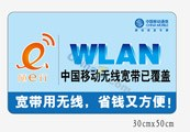 Link toChina mobile wireless broadband wlan vector