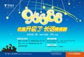 Link toChina telecom brand poster design vector
