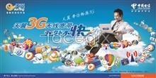 Link topsd template poster 3g tianyi telecom China