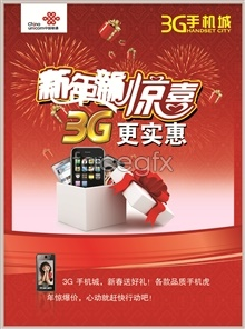 Link toChina unicom 3g city poster psd